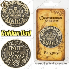 "Монета на удачу - ""Golden Dad"""